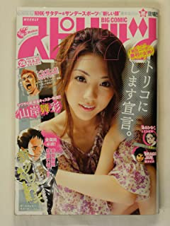 週刊 BIGCOMIC スピリッツ No.28 2011年6月27日号