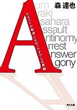 表紙: 「A」 マスコミが報道しなかったオウムの素顔 (角川文庫) | 森 達也