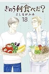 きのう何食べた?(18) (モーニングコミックス) Kindle版