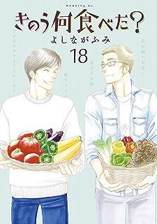 きのう何食べた?(18) (モーニングコミックス)