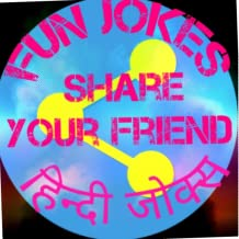 funny jokes in hindi & share your friends