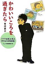 表紙: かわいいころを過ぎたら 『ママはぽよぽよザウルスがお好き』リュウの思春期ルポ (コミックエッセイ) | 青沼 貴子