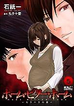 ホーム・ビター・ホーム~モラハラの家~ : 5 (アクションコミックス)