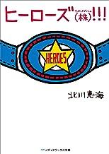 表紙: ヒーローズ(株)!!! (メディアワークス文庫) | 北川 恵海