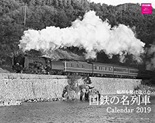 カレンダー2019 壁掛け 昭和を駆け抜けた国鉄の名列車カレンダー(ネコ・パブリッシング) ([カレンダー])