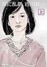 表紙: 愛に乱暴(上)(新潮文庫) | 吉田修一