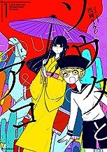 表紙: ソウタとアコ (ソノラマ+コミックス) | 浅岡 キョウジ