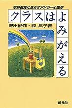 表紙: クラスはよみがえる 学校教育に生かすアドラー心理学 | 野田俊作