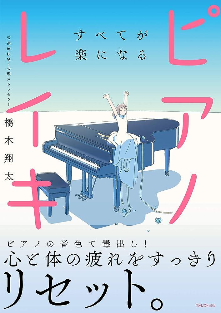 努力合意アブストラクトすべてが楽になるピアノレイキ