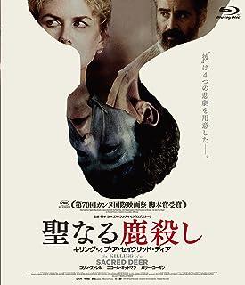 聖なる鹿殺し キリング・オブ・ア・セイクリッド・ディア [Blu-ray]...