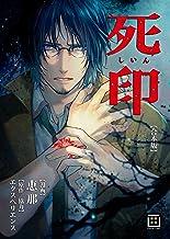 表紙: 死印【合本版】1巻 (画期的コミックス) | エクスペリエンス