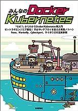 表紙: みんなのDocker/Kubernetes | 石澤 基