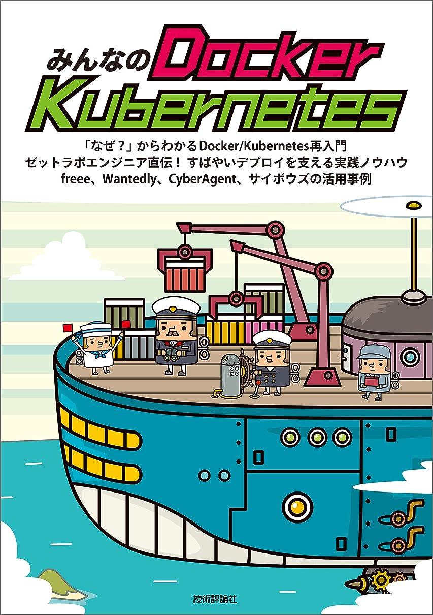 ソフトウェア飢えラッチみんなのDocker/Kubernetes
