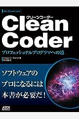 Clean Coder プロフェッショナルプログラマへの道 (アスキードワンゴ) Kindle版