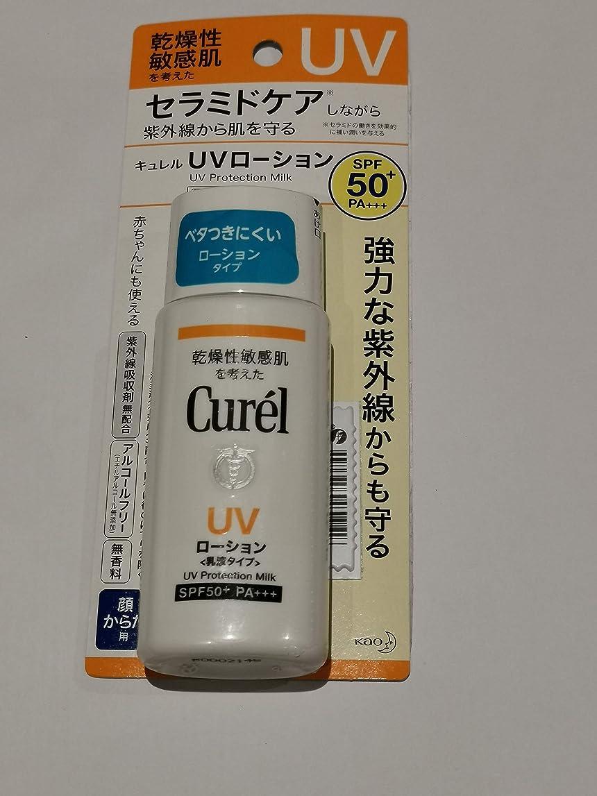 非行男らしさ届けるCurél 牛乳のキュレルUVプロテクションフェースSPF5060のグラム - 紫外線による肌の赤みや炎症を軽減しながらUVに対する長期的な保護は、最強の光線