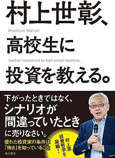 村上世彰、高校生に投資を教える。