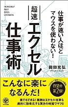 表紙: 仕事が速い人ほどマウスを使わない! 超速エクセル仕事術 | 岡田充弘