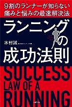 表紙: ランニングの成功法則   木村 誠