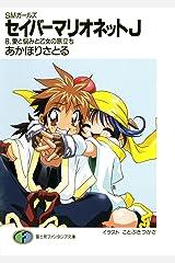 SMガールズ セイバーマリオネットJ8 愛と悩みと乙女の旅立ち (富士見ファンタジア文庫) Kindle版
