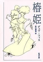 表紙: 椿姫(新潮文庫) | デュマ・フィス