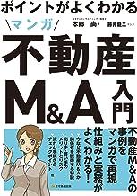 ポイントがよくわかる マンガ不動産M&A入門