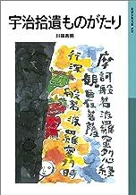 表紙: 宇治拾遺ものがたり (岩波少年文庫) | 川端 善明