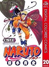 表紙: NARUTO―ナルト― カラー版 20 (ジャンプコミックスDIGITAL) | 岸本斉史