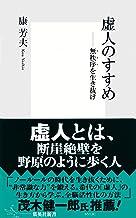 表紙: 虚人のすすめ――無秩序(カオス)を生き抜け (集英社新書) | 康芳夫