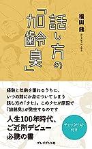 表紙: 話し方の「加齢臭」 | 福田 健
