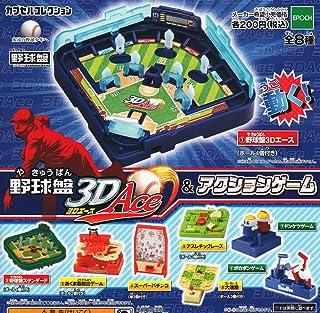 野球盤3Dエース&アクションゲーム 全8種セット ガチャガチャ