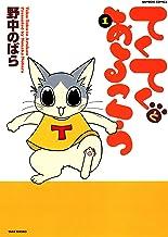 表紙: てくてくとあるこう (1) (バンブーコミックス 4コマセレクション) | 野中のばら