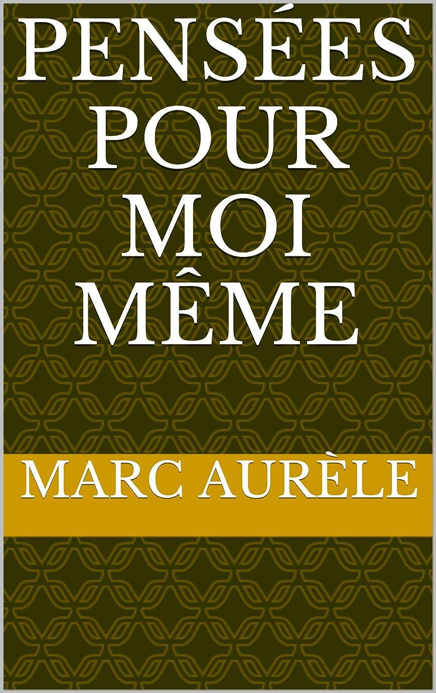 手当カート承知しましたPensées pour moi même (French Edition)