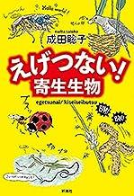 表紙: えげつない! 寄生生物 | 成田聡子