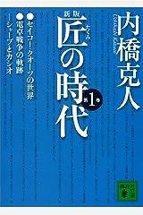 新版 匠の時代 第1巻 (講談社文庫) Kindle版