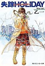 表紙: 失踪HOLIDAY (角川スニーカー文庫) | 羽住 都