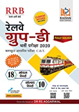 Railway Group D 2020 Book | Rrb Group D Exam Preparation Book From The House Of Rs Aggarwal (Hindi)