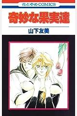 奇妙な果実達 (花とゆめコミックス) Kindle版