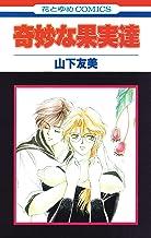 奇妙な果実達 (花とゆめコミックス)