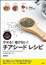 表紙: やせる!老けない! チアシード レシピ | 柳澤英子