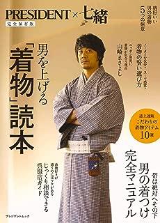 男を上げる「着物」読本 〈完全保存版〉 (プレジデント×七緒 ムック)