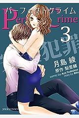 Perfect Crime : 3 (ジュールコミックス) Kindle版