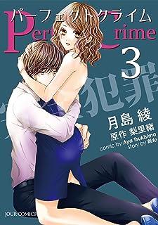 Perfect Crime : 3 (ジュールコミックス)