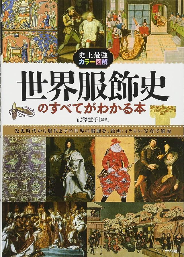 疑問に思う帳面実現可能性史上最強カラー図解 世界服飾史のすべてがわかる本