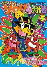 かいけつゾロリ4コマ大作戦 5 (ブンブンコミックス)