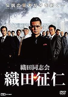 織田同志会・織田征仁 [DVD]