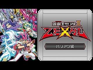 遊☆戯☆王ZEXALⅡ(バリアン編)