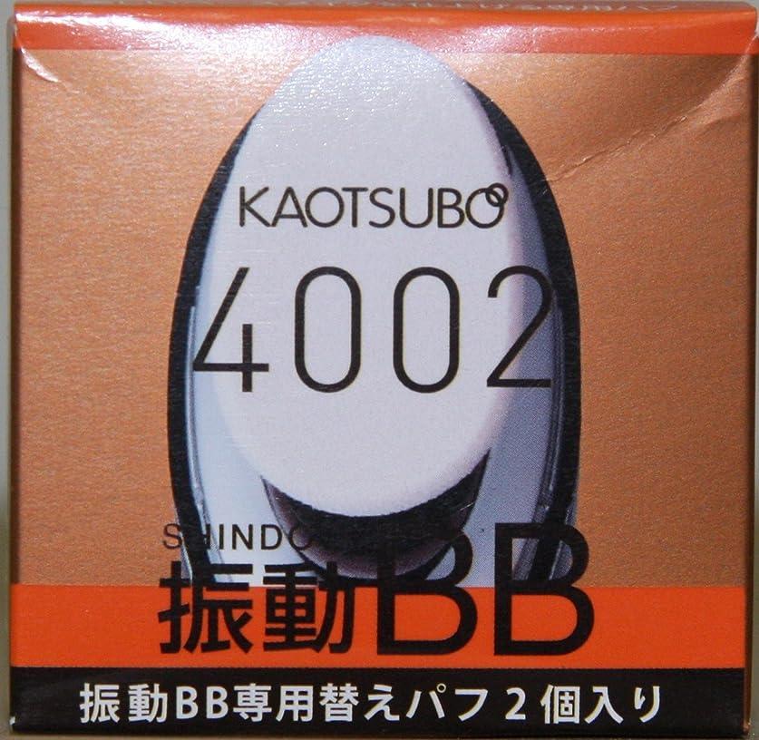 スナップ著作権絶えず4002 振動BB 専用パフ (交換用2個)