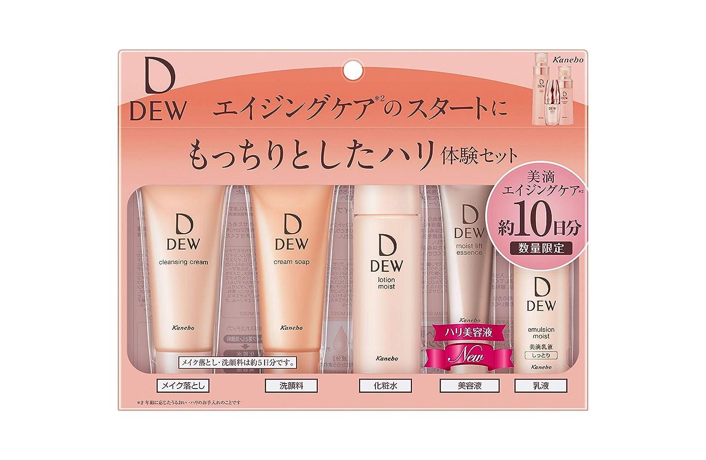 落とし穴邪魔構造DEW トライアルセットb(洗顔、メイク落とし、化粧水、乳液、美容液 5点セット)