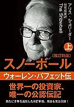 表紙: 文庫・スノーボール〈上〉ウォーレン・バフェット伝(改訂新版) (日本経済新聞出版) | アリス・シュローダー
