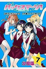バックステージ! 分冊版 7 (ゼノンコミックス) Kindle版